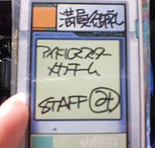 ナムコスタッフのサイン