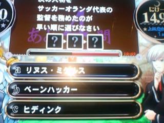ミケルス→ベーンハッカー→ヒディンク
