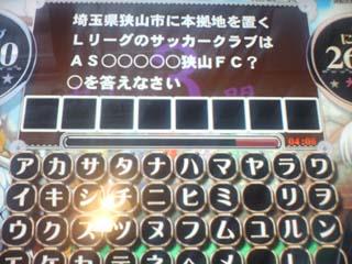 ASエルフェン狭山FC