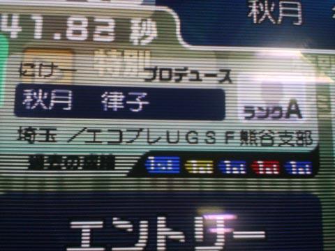 熊谷エコプレ